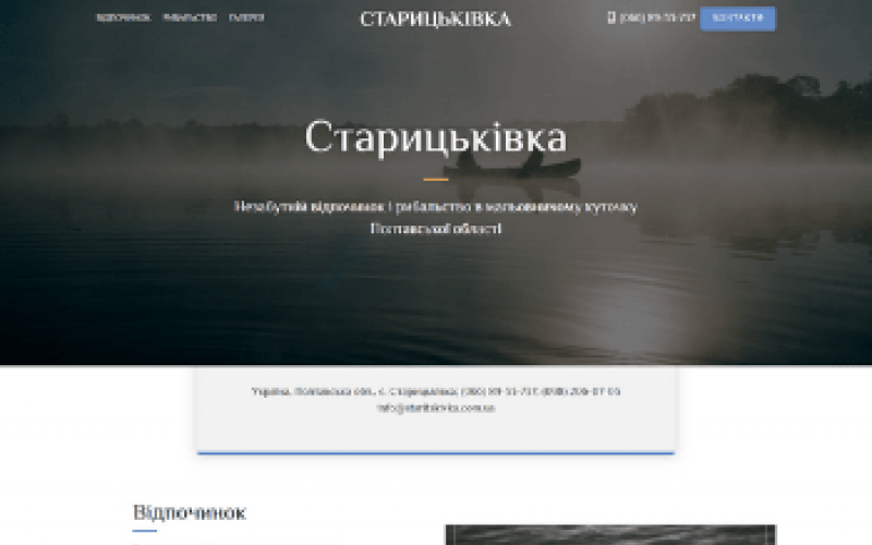 Создание сайта базы отдыха Старицьківка