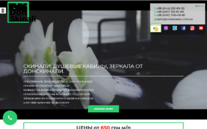Создание сайта для производителя мебели, душевых кабин, зеркал DonSkinali