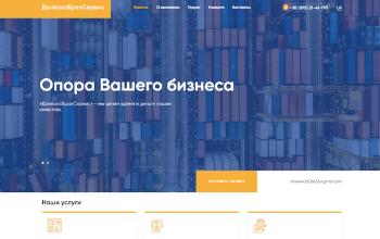 Создание сайта для ООО ДОНБАССБРОКСЕРВИС