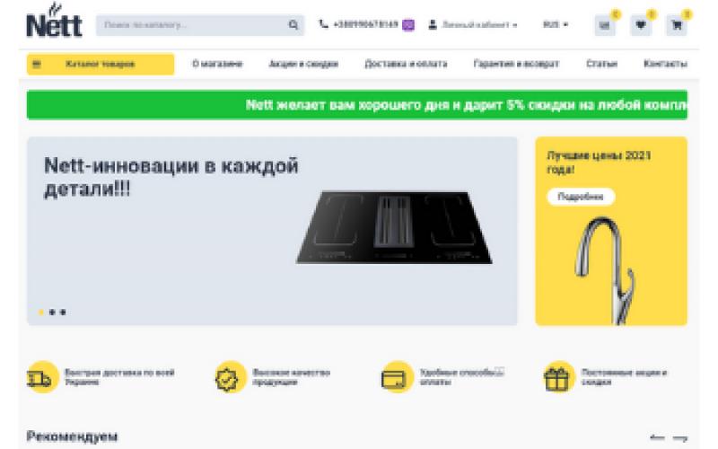 Создание интернет-магазина сантехники и аксессуаров для кухни Nett