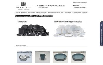 Создание интернет-магазина посуды Укрпосуд