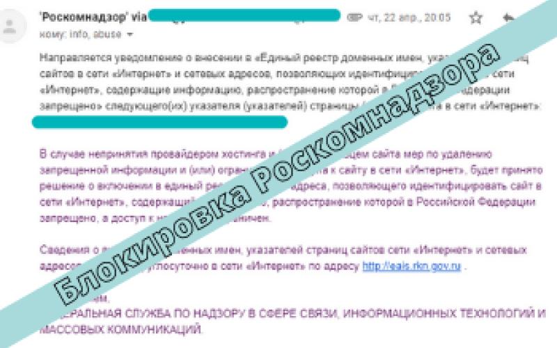 Блокировка РКН (Роскомнадзором) запрещенных товаров